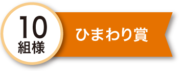 ひまわり賞