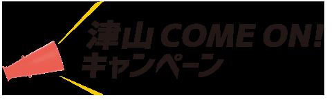 津山COMEONキャンペーン