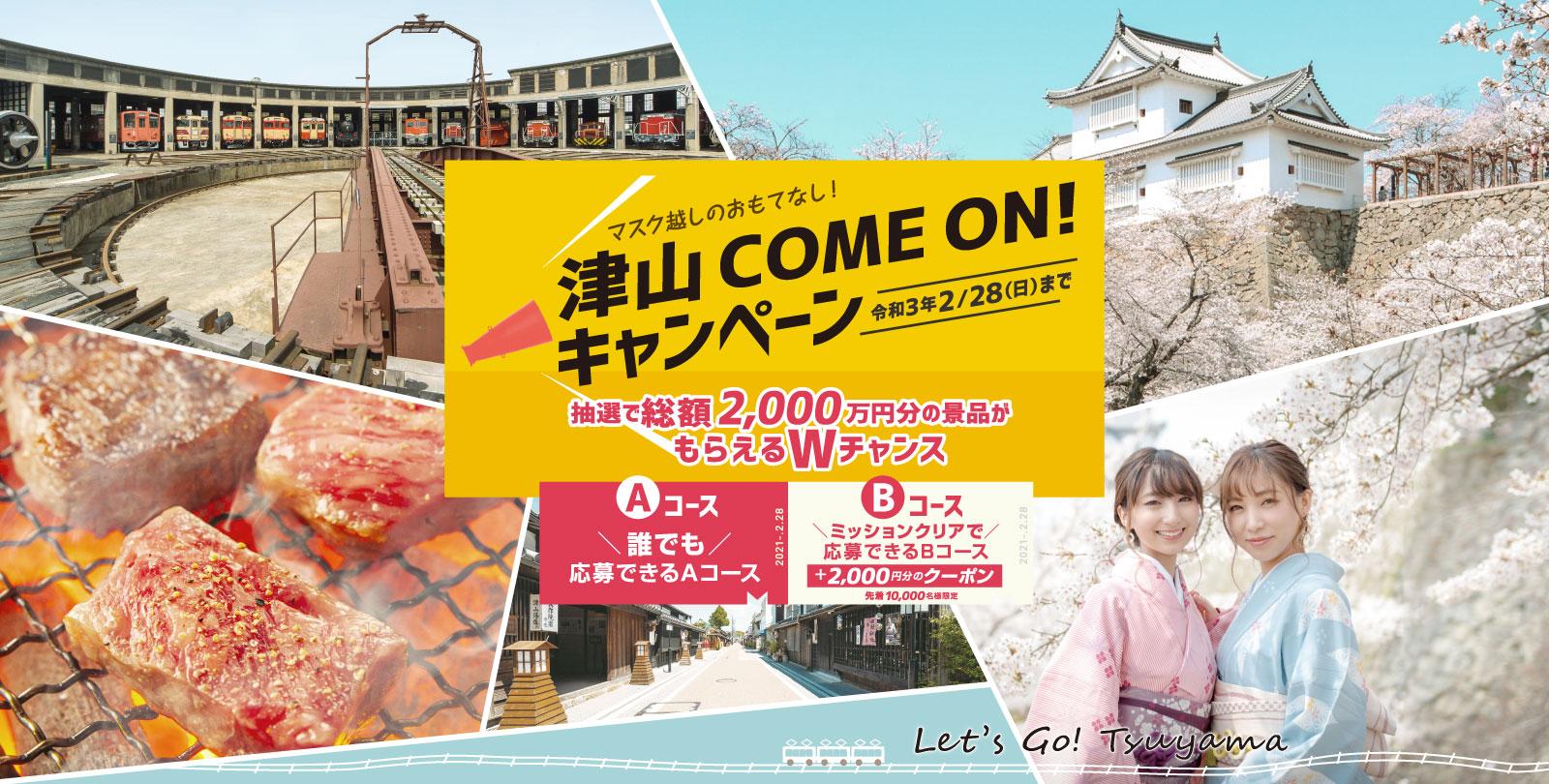マスク越しのおもてなし! 津山 COME ON(カモン)キャンペーン