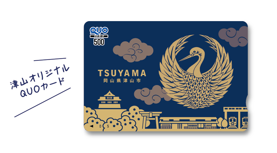 津山オリジナルQUOカード